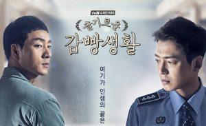 Netflix韓劇推薦|機智牢房生活:突破收視紀錄的勵志寫實喜劇